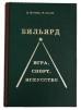 """Книга """"Бильярд. Игра, спорт, искусство"""" Д.Матвеев, Н.Сараев"""